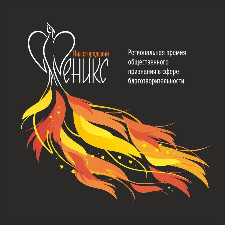 Премия Нижегородский Феникс
