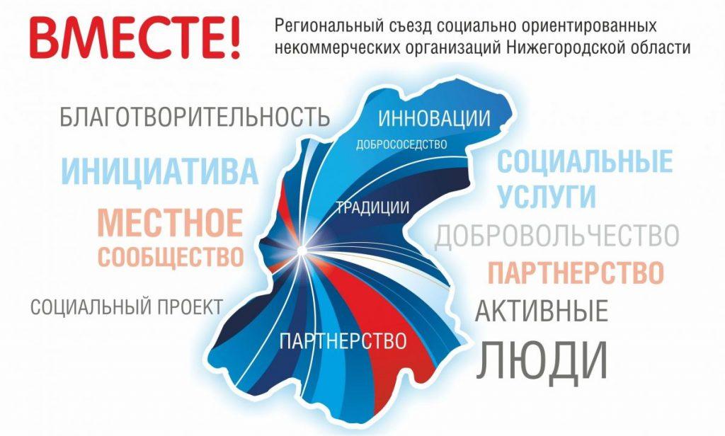 Съезд социально ориентированных некоммерческих организаций Нижегородской области «ВМЕСТЕ!»