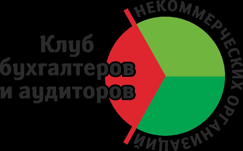 Клуб бухгалтеров и аудиторов НКО
