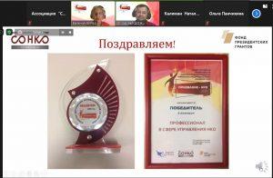 """Стали известны победители Конкурса """"ПРИЗВАНИЕ-НКО"""" 2020"""