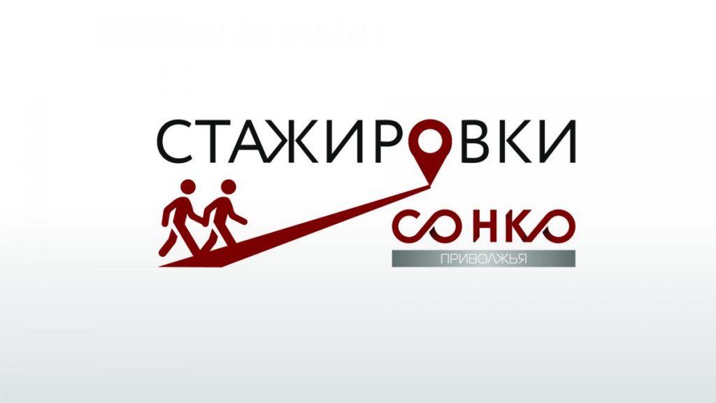Стажировки для сотрудников СО НКО