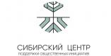 Межрегиональный общественный фонд «Сибирский центр поддержки общественных инициатив» (МОФ СЦПОИ)