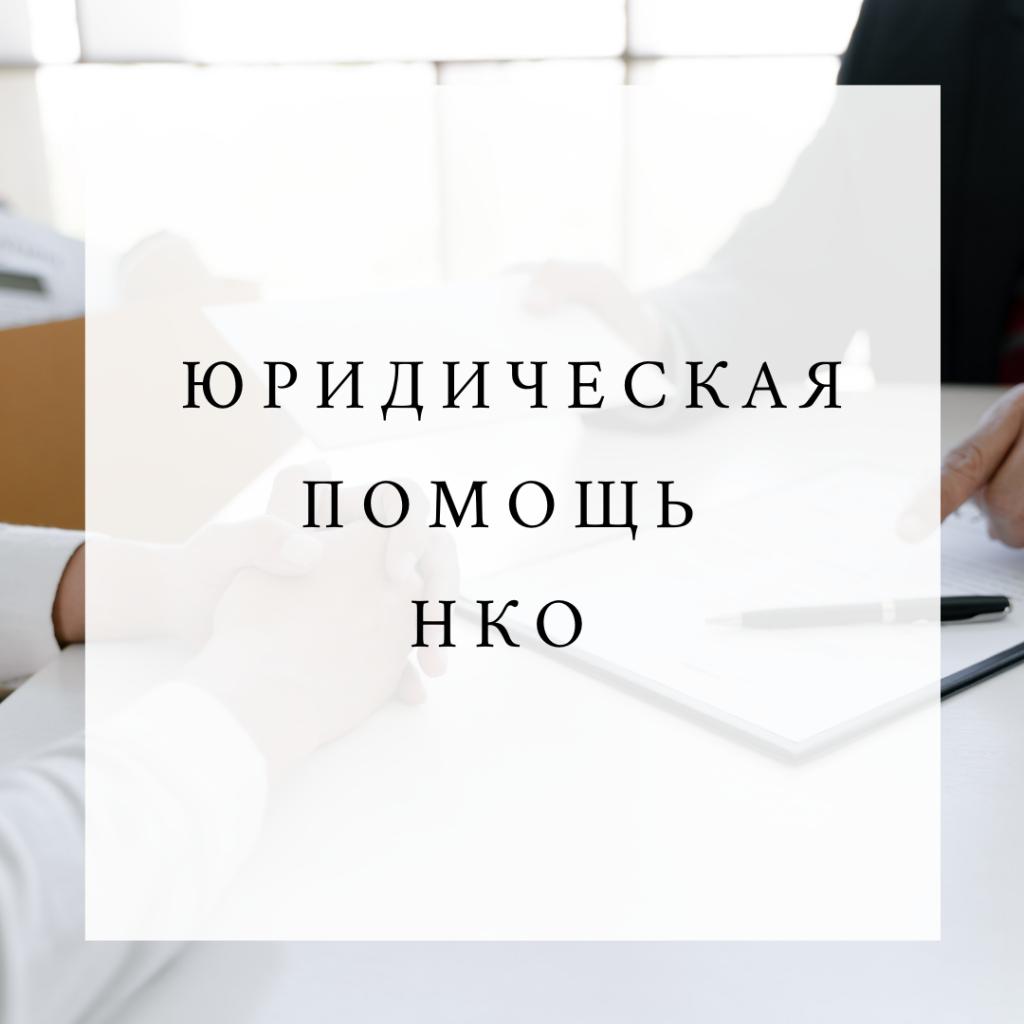 Юридическая помощь СО НКО НИУ ВШЭ